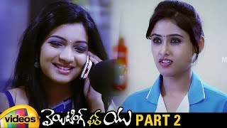 Waiting for You Latest Telugu Movie HD | Gayathri | Sai Anil | LB Sriram | Part 2 | Mango Videos - MANGOVIDEOS
