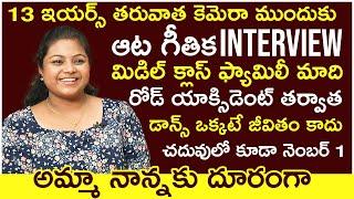 Aata Geethika Exclusive Interview | #aatageethika Interview | TFPC Interviews - TFPC