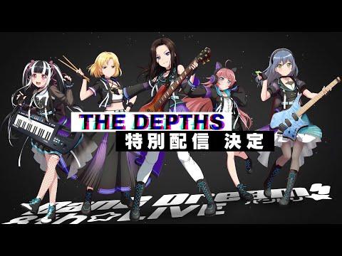 【9/21(月・祝)21:00配信開始】「BanG Dream! 8th☆LIVE」夏の野外3DAYS DAY2:THE DEPTHS 特別配信!のサムネイル