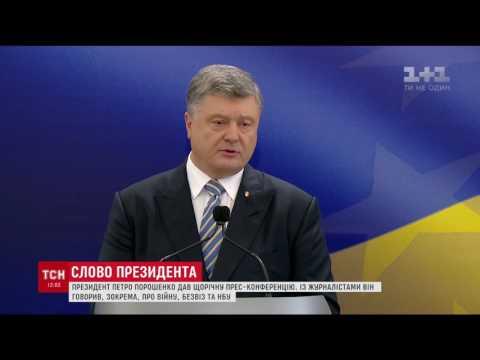 Хто замінить Гонтареву – Порошенко відповів на запитання журналістів