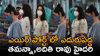 Actress Tamanna And Aditi Rao Spotted At Hyderabad Airport | Telugu Actress Airport Videos - TFPC