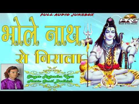 Bhole Nath Se Nirala - भोलेनाथ से निराला !! Rajendra Vyas !! Shiv ji Bajan !! Audio Jukebox !!