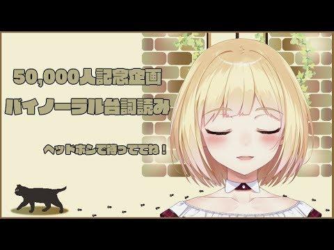 【LIVE】50,000人企画・・・