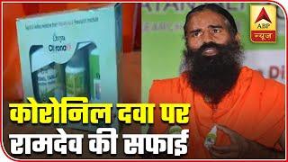 Hatred towards Ayurveda witnessed after Coronil launch: Ramdev - ABPNEWSTV