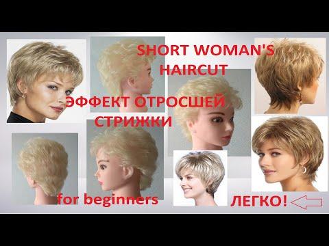 ✂Стрижка 2020 ✂ Эффект отросшей стрижки✂Women's short haircut✂Tutorial ✂ photo