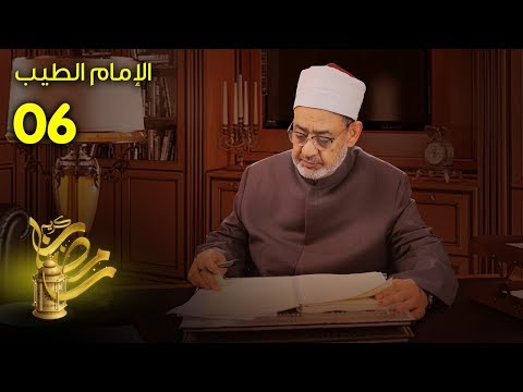 الإمام الطيب - الحلقة 6
