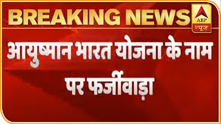 4 arrested for duping people via Ayushman Bharat's fake website - ABPNEWSTV