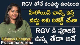 Fashion Designer Prasanna Varma Exclusive Interview     #DesignerPrasannaVarma   TFPC - TFPC
