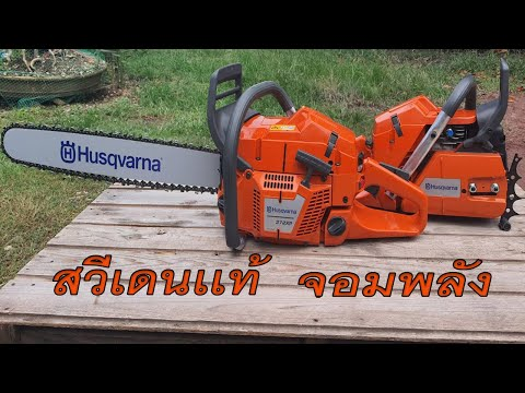 เลื่อยยนต์-Husqvarna-372XP-รุ่