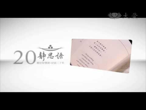 大愛電視_靜思智慧語好話二十年_ 企業家推薦