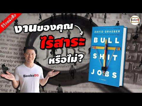 รีวิวหนังสือ-Bullsh*t-Jobs:-A-