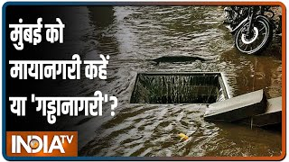 Mumbai के कई इलाकों में भारी बारिश, जारी हुआ अलर्ट, गड्ढों ने बढ़ाई लोगों और प्रशासन की परेशानी - INDIATV