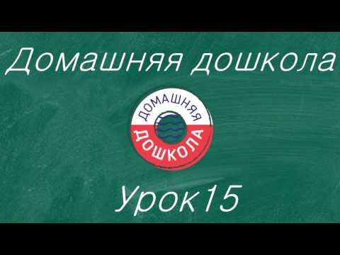 Урок №15 из полного курса домашней подготовки к школе (всего 34 урока)