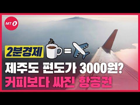 [2분경제]'편도 3000원'…커피 한 잔 값보다 싸진 제주...