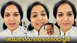 Singer Sunitha Emotional Words About SP Balasubrahmanyam | ఆయన లేరు అని అనకండి ప్లీజ్ | IG Telugu - IGTELUGU