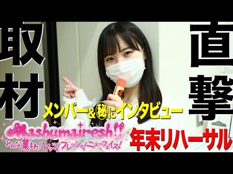 突撃マル秘インタビュー!!【密着‼︎ましゅまいれっすん‼︎】