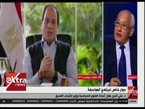 المواجهة| رأي الرئيس السيسي في رؤساء مصر السابقين.. وتعليق د. علي الدين هلال