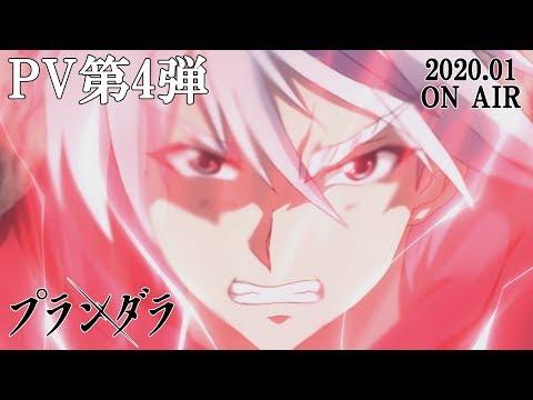 TVアニメ「プランダラ」PV第4弾 2020.01.08 ON AIR
