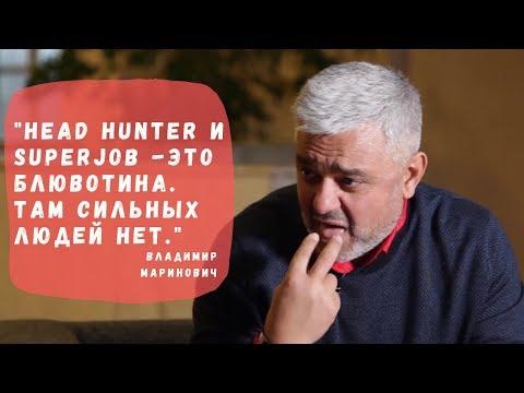 Интервью с Владимиром Мариновичем. Где найти сильных людей в команду. photo