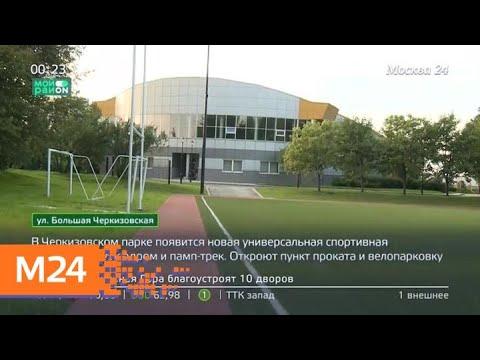 Благоустройство Детского Черкизовского парка почти завершено - Москва 24