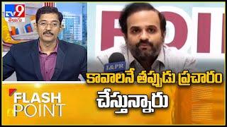 CM Finance backslashu0026 Economic Affairs Special Secretary Krishna Duvvuri on Financial crisis in AP - TV9 - TV9