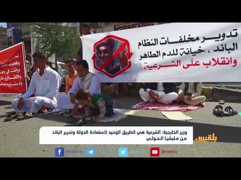 وزير الخارجية: الشرعية هي الطريق الوحيد لاستعادة الدولة وتحرير البلاد | تقرير: ياسين التميمي