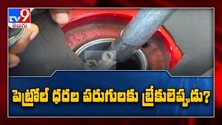 సెంచరీతో ఆగుతుందా?: దేశవ్యాప్తంగా కొనసాగుతున్న Petrol సెగ - TV9 - TV9