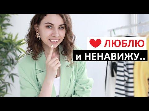 ЛЮБЛЮ и НЕНАВИЖУ!!! МОЙ 2021