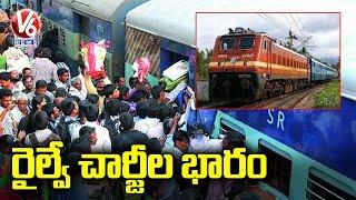 Burden Of Railway Dept Charges On Ordinary Passengers | V6 News - V6NEWSTELUGU