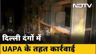 Delhi दंगों में UAPA के तहत 18 गिरफ्तार, Jamia Students-पिंजरा तोड़ ग्रुप की छात्राएं भी शामिल - NDTVINDIA