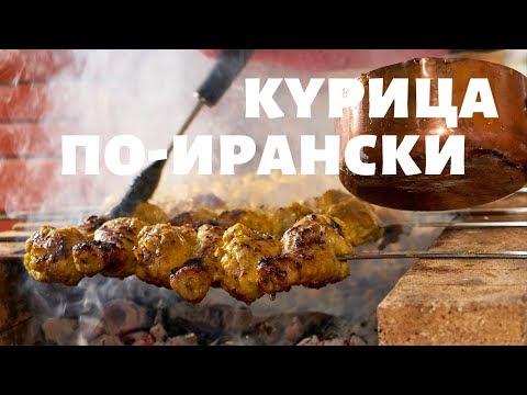 Шашлык из курицы по-ирански   9-серия 15 шашлыков на праздники   Сталик Ханкишиев
