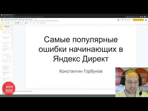 БЕСПЛАТНЫЙ мастер-класс «Самые частые ошибки новичков при настройке Яндекс Директ»