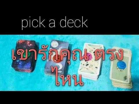 pick-a-deck-เขารักคุณตรงไหน