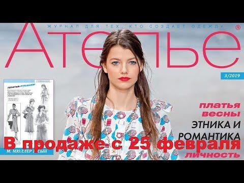 Ателье № 03/2019 (март) Видеообзор. Листаем. М. Мюллер и сын