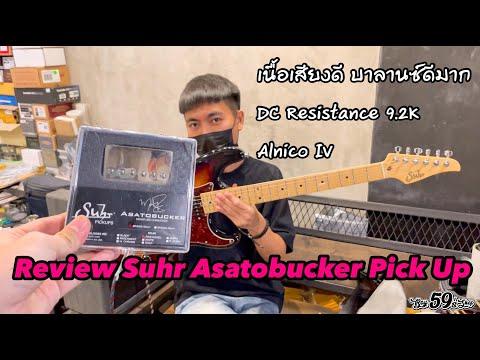 Suhr-Asatobucker-Pick-Up-โมใส่