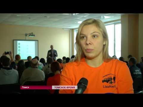 Московские спасатели обучили томичей, поискам потерявшегося в лесу человека