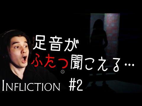【Infliction】#2 絶対やらないと言い張ったホラゲーを視聴者が送りつけてきた・・のサムネイル