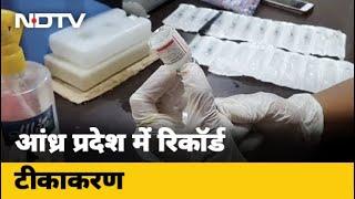 Andhra Pradesh: एक दिन में रिकॉर्ड 13 लाख से ज्यादा Corona Vaccine लगाए गये - NDTVINDIA