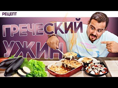 Рецепт | Мусака и греческий салат. Курортная кухня.