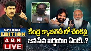 What Is Janasena Decision On Pawan Kalyan Central Cabinet Join?    Special Edition    ABN Telugu - ABNTELUGUTV