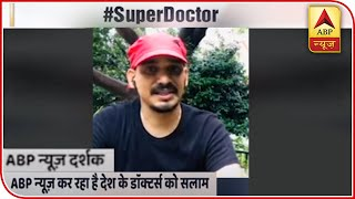 Super Doctor: ABP News viewer offers salute to the health workers - ABPNEWSTV