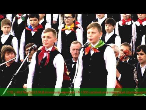 1000 голосый детский хор в Чебоксарах