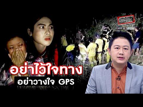 อย่าไว้ใจทาง อย่าวางใจ GPS | ข่าวจริงยิ่งกว่าละคร | ข่าวช่องวัน | one31