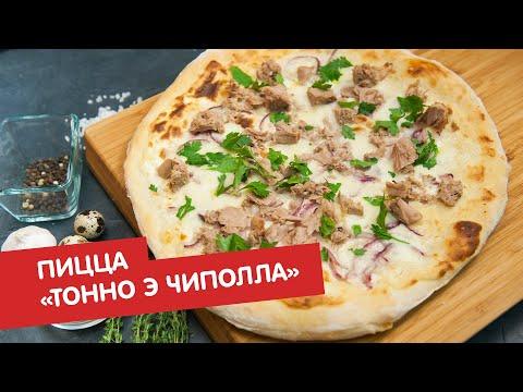 Пицца «тонно э чиполла» (тунец и лук) | Пицца photo