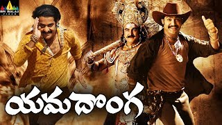 Yamadonga Shortened Movie | Jr NTR, SS Rajamouli, Priyamani, Mamta Mohandas | Sri Balaji Video - SRIBALAJIMOVIES