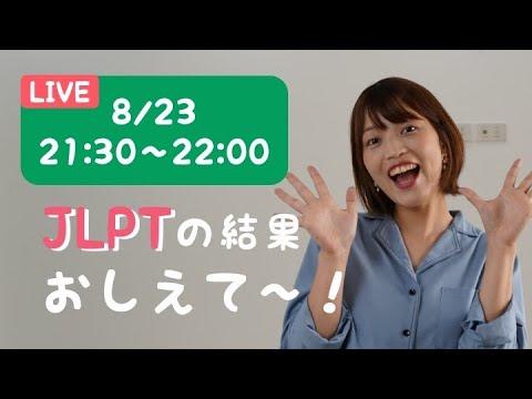 【LIVE】JLPTの結果がでましたね!みんなどうだったかな?おしえて〜😎