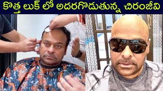 Megastar Chiranjeevi New Look | Making Video of Latest Gundu Look | Chiranjeevi | Rajshri Telugu - RAJSHRITELUGU