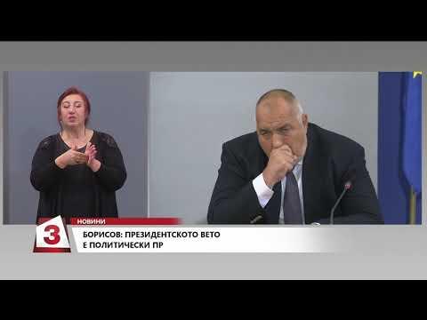 Емисия новини на Канал 3 на 22.03.2020г от 16.00 часа