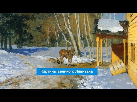 Великие художники и их картины. Исаак Левитан photo