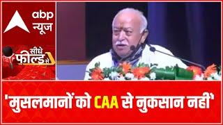 CAA, NRC will not affect Indian Muslims: Mohan Bhagwat | Seedha Field Se (21 July, 2021) - ABPNEWSTV